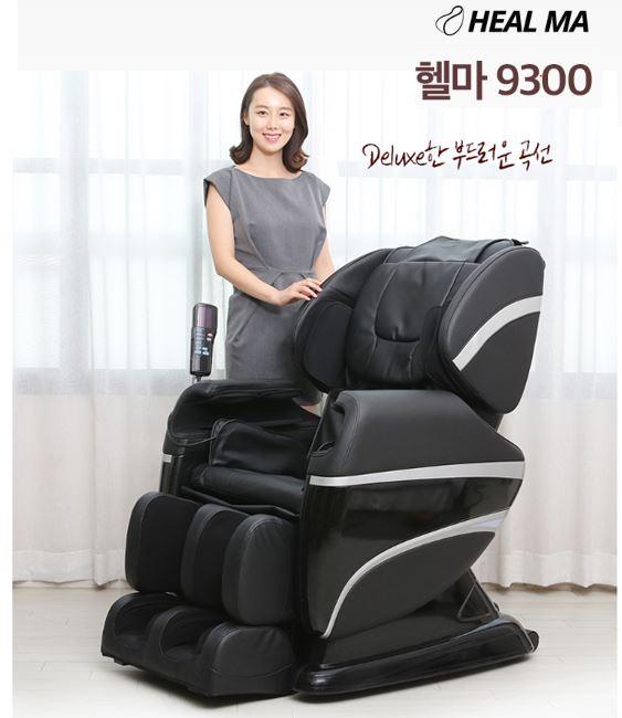 9300 헬마 안마의자 체형자동감지기술 무중력